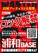 浦和BASE 〜ロック解禁!!〜
