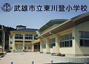 武雄市立 東川登小学校