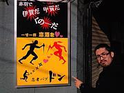 ♪東京ポンスケ♪
