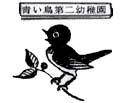 青い鳥第二幼稚園(さつきが丘)