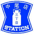 ロー○ン中尾3丁目店(*´∀`)♪