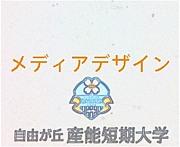 産能メディアデザインコース★