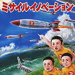 ミサイルイノベーション♪