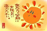 Sunny班