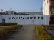上尾高等学校