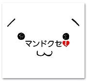 (・ω・`)マンドクセ
