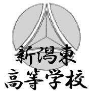新潟東高校