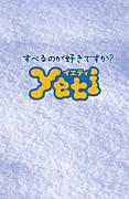 Yetiに行こうね(^O^)☆
