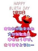 1990年(H2)2月20日生まれ♪