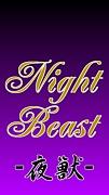 Night Beast 〜since2011〜