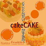 フリュティエのケーキが好きっ