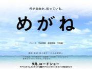 萩上直子監督次回作「めがね」