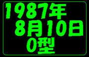 『1987年8月10日生まれのO型』