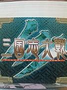 三国志大戦3in埼玉の戦友チーム