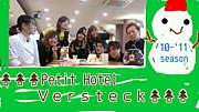 プチホテルVersteck