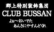 CLUB BUSSAN