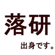 落語研究会あれこれ