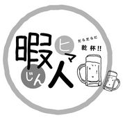 暇人クラブ〜友の会〜