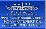 バラ十字会AMORC-Outer Chamber