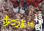 歩こうよの会 (*´ェ`*)ポョ