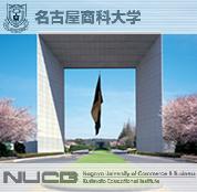 名古屋商科大学