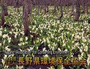 長野県環境保全協会 佐久支部