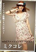 ファッションコミュニ☆ミクコレ