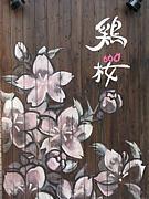 鶏桜 【トリザクラ】