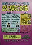 「韓国併合」100年ネット