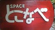 SPACE とこなべ
