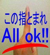 All OK!in旭川♪