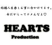 HEARTS〜第三章〜