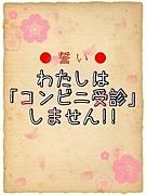 ◆私はコンビニ受診しません◆