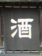 十五夜日本酒の会