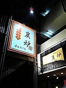 東川口 地鶏料理  炭炉