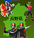 長野県の仮面ライダーファン