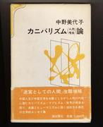 中野美代子●中国文学