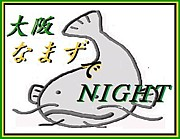 大阪 なまず で NIGHT