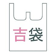 吉祥寺ごみ袋