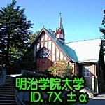 明治学院大学学籍番号7X生集合