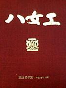 八女工【H18年3月卒】