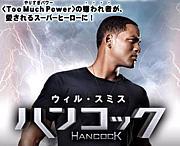 ハンコック - HANCOCK -