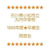 丸中☆1999年度卒業生