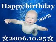 ☆2006年10月25日生まれベビ☆