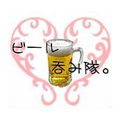 QH*ビール呑み隊