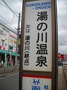 函館湯川応援団
