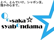 大阪☆シャボン玉