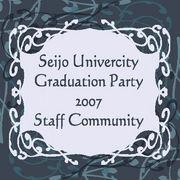卒業記念パーティー実行委員会