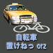 自転車置き場に車を置くな!
