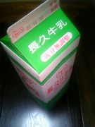 REMEMBER★長久牛乳!!